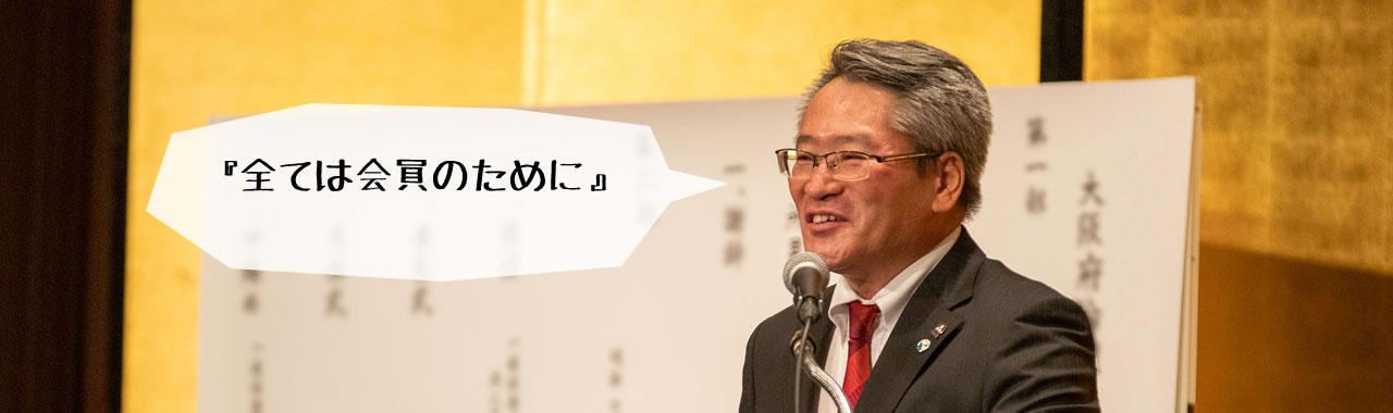 大阪府倫理法人会 会長 山本一