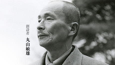 創設者 丸山 敏雄
