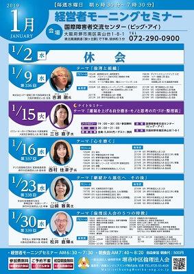 【堺市中区】1月のセミナー情報【モーニングセミナー】