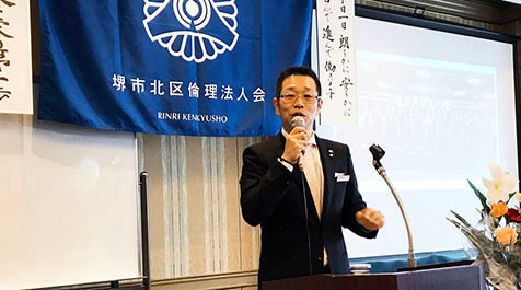 堺市北区倫理法人会の様子()