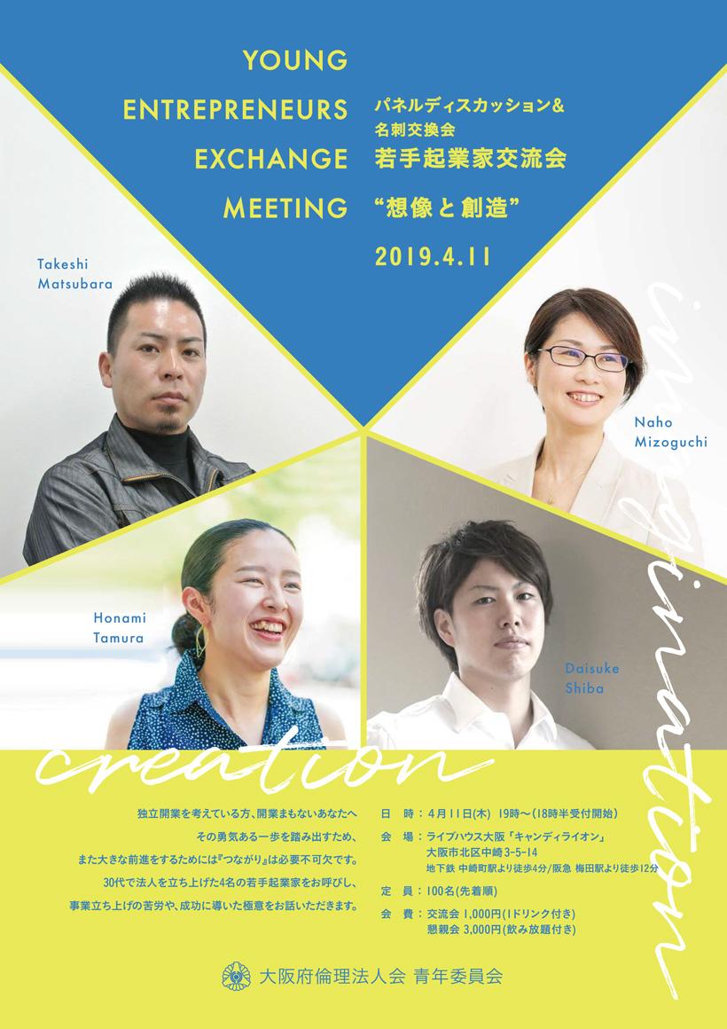 若手起業家交流会が開催されます。