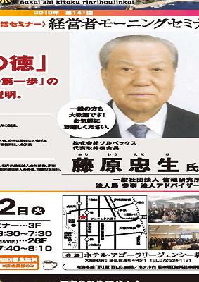 【堺市北区】1月のセミナー情報【モーニングセミナー】