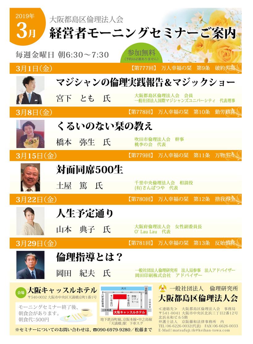 【大阪都島区】3月のセミナー情報【モーニングセミナー】