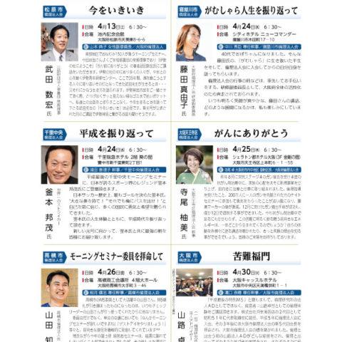 4月のピックアップセミナー情報【モーニングセミナー】