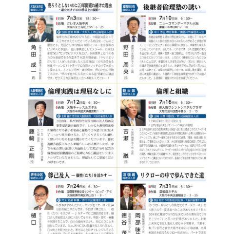 7月のピックアップセミナー情報【セミナー】