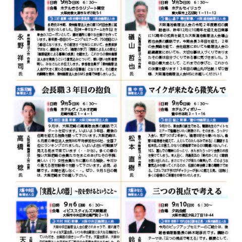 9月のピックアップセミナー情報【モーニングセミナー】