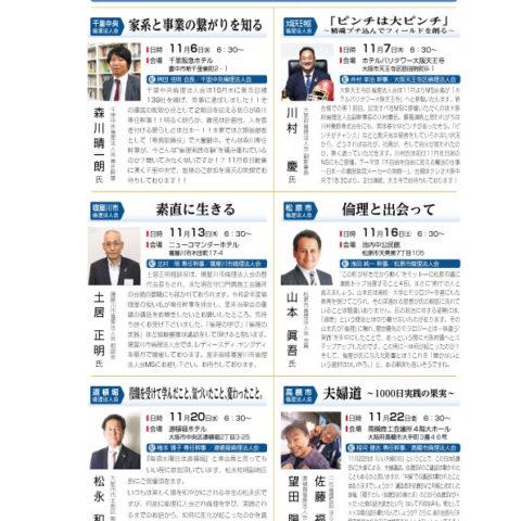 11月のピックアップセミナー情報【モーニングセミナー】