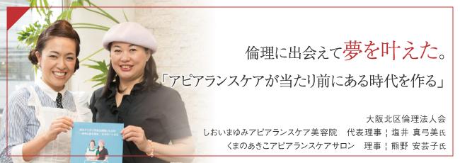 塩井 真弓美/熊野 安芸子