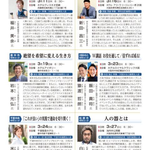 3月のピックアップセミナー情報【モーニングセミナー】