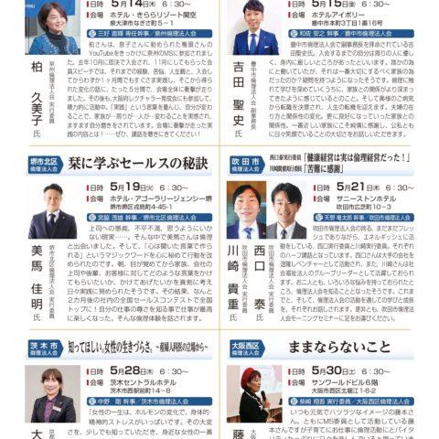 5月のピックアップセミナー情報【モーニングセミナー】