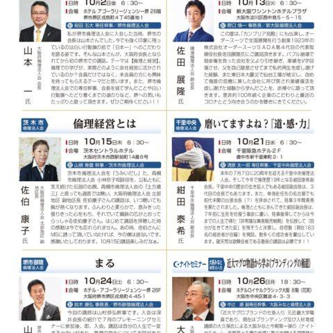 10月のピックアップセミナー情報【モーニングセミナー】