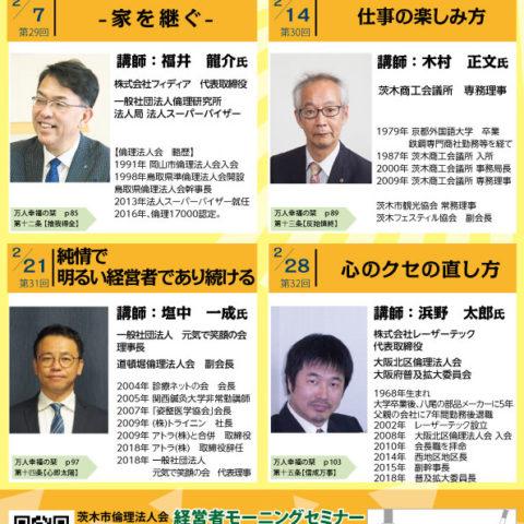 【茨木市】2月のセミナー情報【モーニングセミナー】