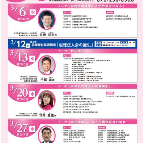 【堺市中区】3月のセミナー情報【モーニングセミナー】