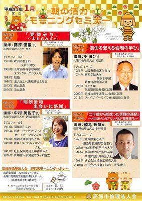 【高槻市】1月のセミナー情報【モーニングセミナー】