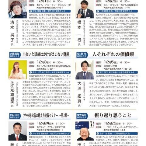 12月のピックアップセミナー情報【モーニングセミナー】