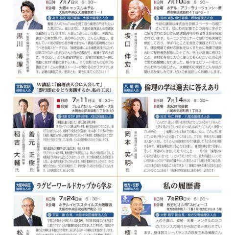 7月のピックアップセミナー情報【モーニングセミナー】