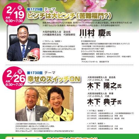【大阪市】2月のセミナー情報【モーニングセミナー】
