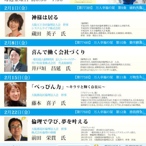 【大阪都島区】2月のセミナー情報【モーニングセミナー】