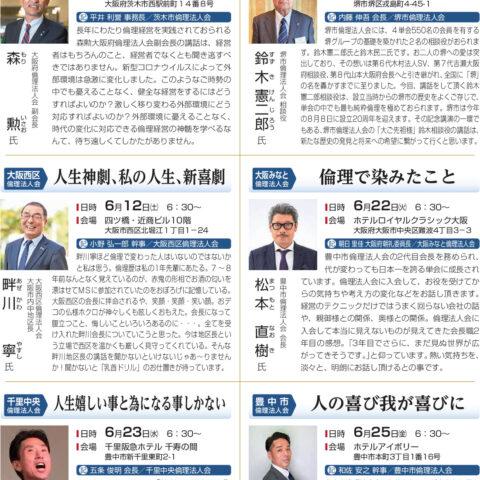 6月のピックアップセミナー情報【モーニングセミナー】
