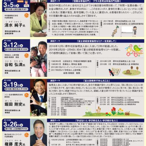 【堺市北区】3月のセミナー情報【モーニングセミナー】