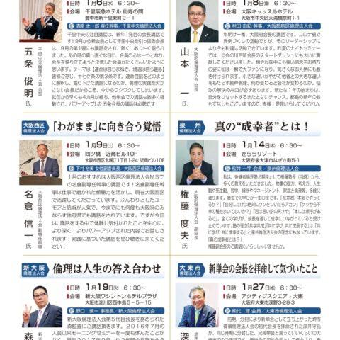 1月のピックアップセミナー情報【モーニングセミナー】