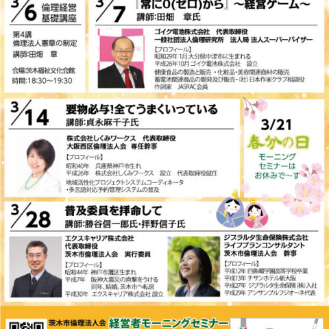 【茨木市】3月のセミナー情報【モーニングセミナー】