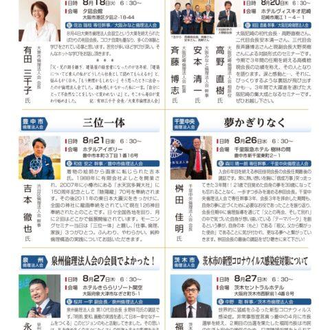 8月のピックアップセミナー情報【モーニングセミナー】