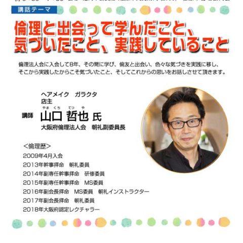 【松原市】3月のセミナー情報【モーニングセミナー】