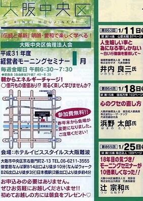 【大阪中央区】1月のセミナー情報【モーニングセミナー】