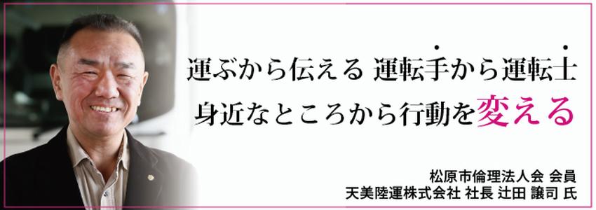 辻田 譲司